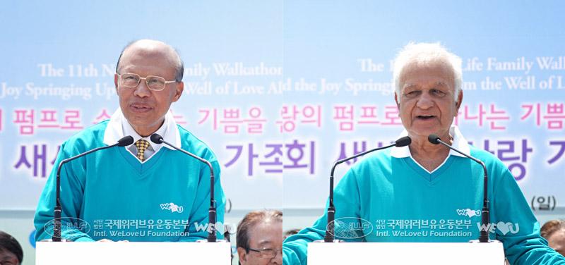 장길자 회장님 국제위러브유운동본부 새생명 사랑 가족걷기대회