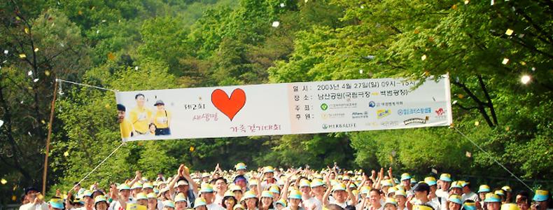 장길자 국제위러브유운동본부 제2회 걷기대회