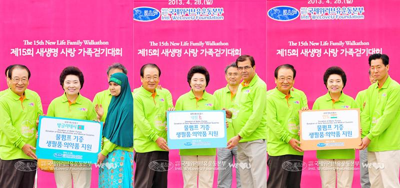 장길자 회장님과 국제위러브유운동본부