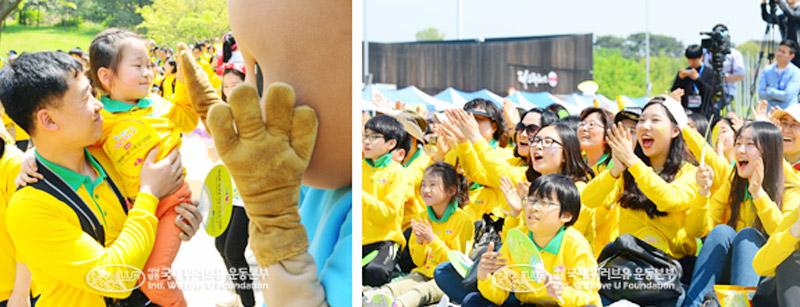 장길자 회장님과 국제위러브유운동본부 새생명 사랑 가족걷기대회