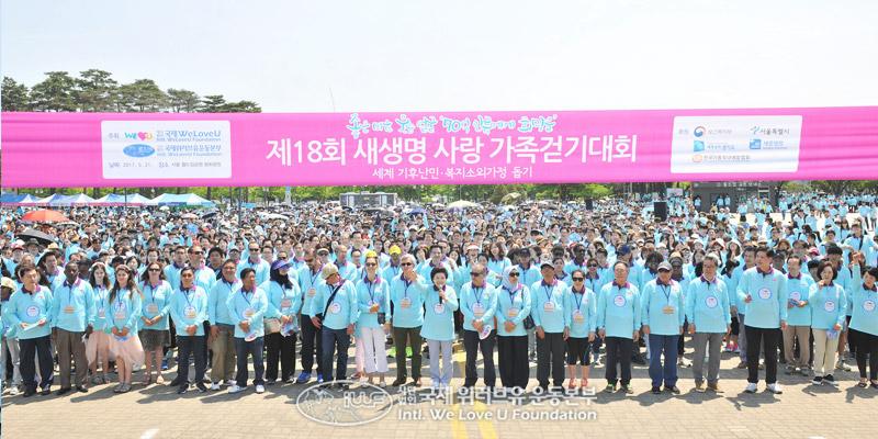 장길자 회장님과 18회 새생명 사랑 가족걷기대회